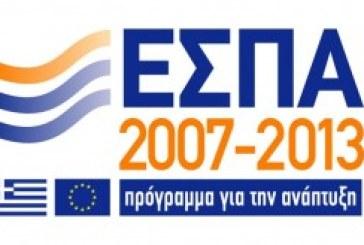 Αναμένεται σύντομα το νέο Πρόγραμμα ΕΣΠΑ για τις μικρές επιχειρήσεις