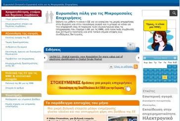 Ευρωπαϊκη πύλη για τις Μικρομεσαίες Επιχειρήσεις