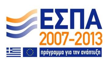 Στις 14 Ιανουαρίου η προκήρυξη του προγράμματος των ΠΕΠ για τις μικρομεσαίες επιχειρήσεις