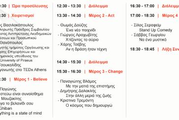 Στις 20 Απριλίου το πρώτο TEDx University of Piraeus Event