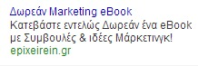 ebook-adwords