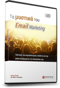 email-marketing-dvd