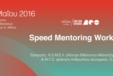 Job Fair Athens 2016: Speed Mentoring Workshop, 18/5