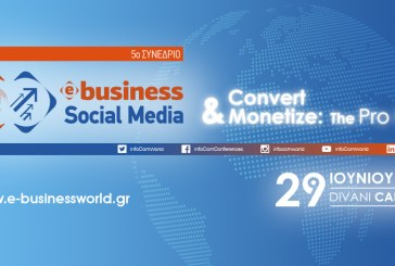 5o Συνέδριο e-business & Social Media World 2016